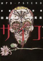 MPD Psycho 23 Manga