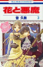 La Fleur du Démon 3 Manga