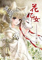Hanaotome 2 1 Artbook
