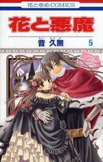 La Fleur du Démon 5 Manga