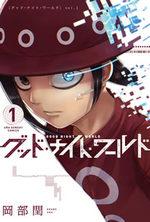 Goodnight World 1 Manga