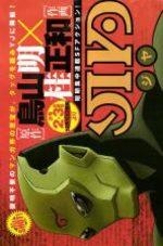 Jiya 1 Manga