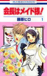 Maid Sama 1 Manga