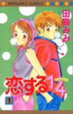 Koi Suru One Fourth 1 Manga