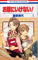 Oyome ni Ikenai! 1 Manga