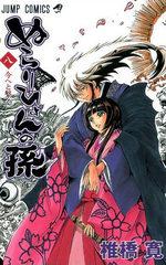 Nura le Seigneur des Yôkai 8 Manga