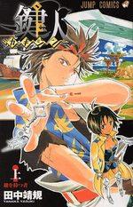 Kagijin 1 Manga