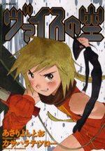 Sky of Weiss 1 Manga