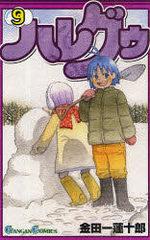 Hare Guu 9 Manga