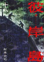 Higanjima 18