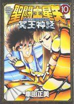couverture, jaquette Saint Seiya - Next Dimension 10