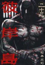 Higanjima 23