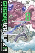 Green Worldz 8 Manga