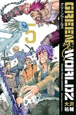 Green Worldz 5 Manga