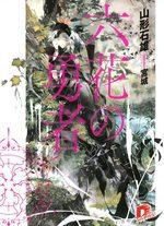 Rokka no yûsha 1 Light novel