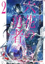 Rokka no yûsha 2 Light novel
