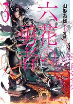 Rokka no yûsha 3 Light novel