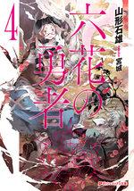Rokka no yûsha 4 Light novel