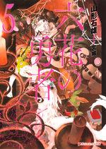 Rokka no yûsha 5 Light novel