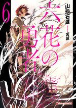 Rokka no yûsha 6 Light novel