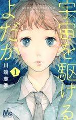 Rouge Eclipse 1 Manga