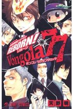 Reborn ! - Vongola 77 - Official Character Book 1 Artbook