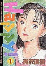 Happy ! 1 Manga