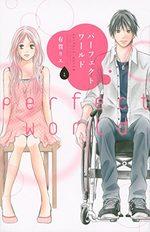 Perfect World 1 Manga