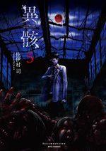 Igai 5 Manga