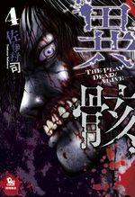 Igai 4 Manga