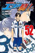 Area no kishi - The knight in the Area 52 Manga
