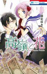 Takane & Hana 1 Manga