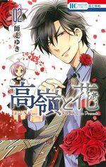 Takane & Hana 2 Manga