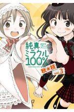 100% Miracle Innocence 3 Manga