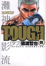 Free Fight - New Tough 1