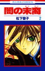 Les Descendants des Ténèbres 2 Manga