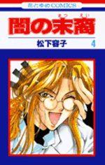 Les Descendants des Ténèbres 4 Manga