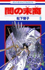 Les Descendants des Ténèbres 9 Manga