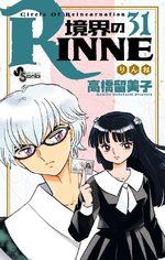 Rinne 31 Manga