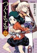 Tsugumomo 12 Manga