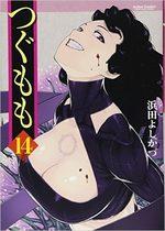 Tsugumomo 14 Manga