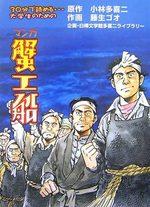Le bateau-usine 1 Manga