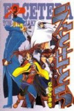 Et Cetera 2 Manga