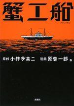 Kanikôsen 1 Manga