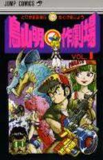 Histoires Courtes d'Akira Toriyama 1 Manga