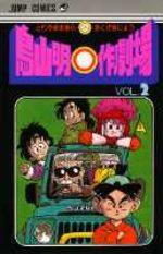Histoires Courtes d'Akira Toriyama 2 Manga