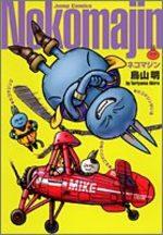 Nekomajin 1 Manga
