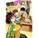 INERTIA 67% 1 Manga