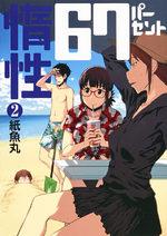 INERTIA 67% 2 Manga
