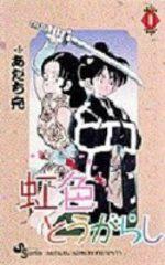 Niji-iro Tohgarashi 1 Manga